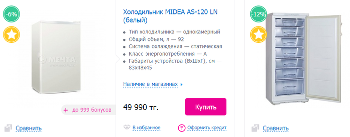 Mechta — каталог интернет-магазина