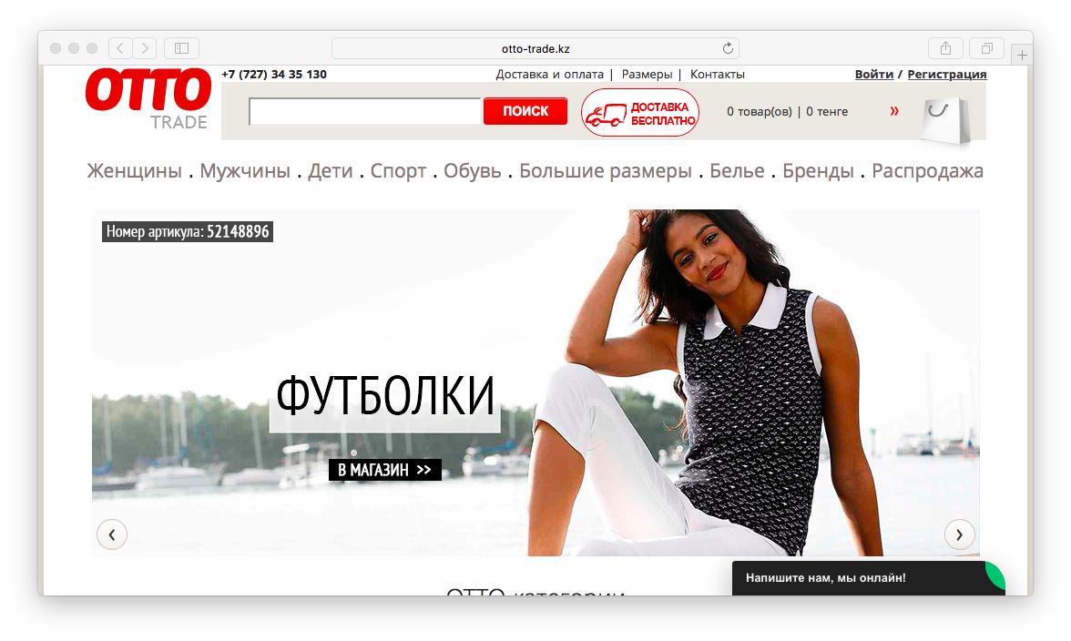 Отто интернет магазин женской одежды