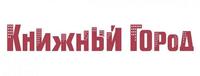 Книжный город промокоды