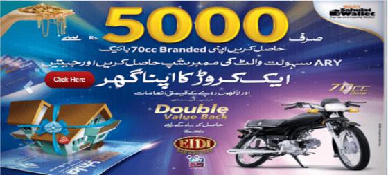 PK Ary Sahulat Bazar special offer