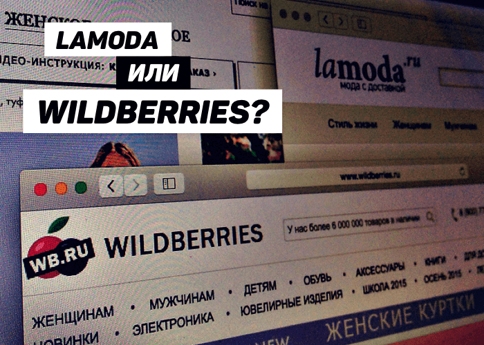 Lamoda vs Wildberries - Можно дешевле - Picodi.com 2160d43e2d0