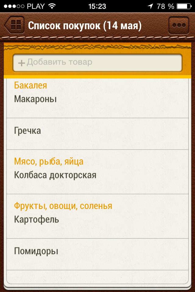 Приложение Listick