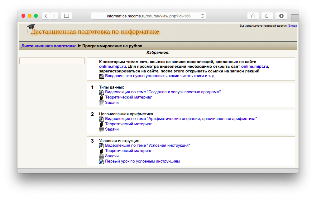 Informatics скачать программу