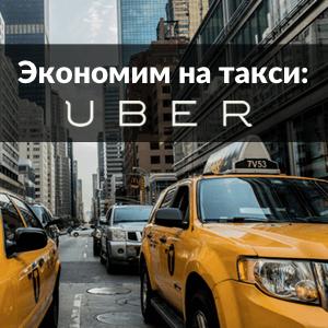 такси убер скачать программу - фото 3