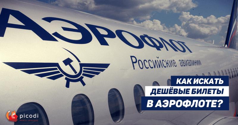 Купить авиабилеты дешево аэрофлот официальный сайт в омске как отменить билет на самолет купленный через интернет