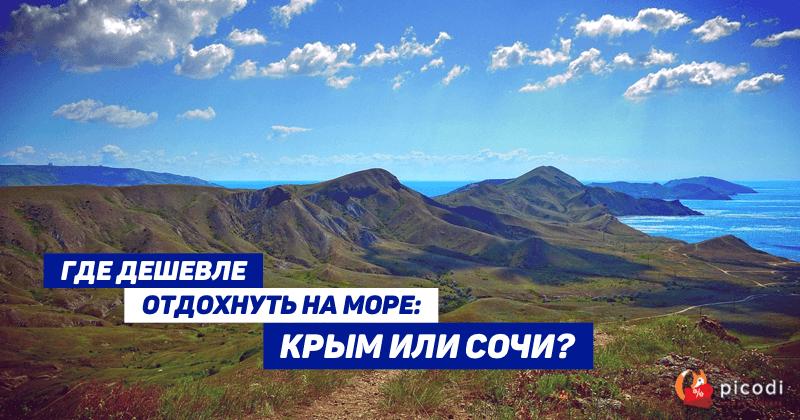 Где дешевле отдохнуть: в Крыму или в Сочи?