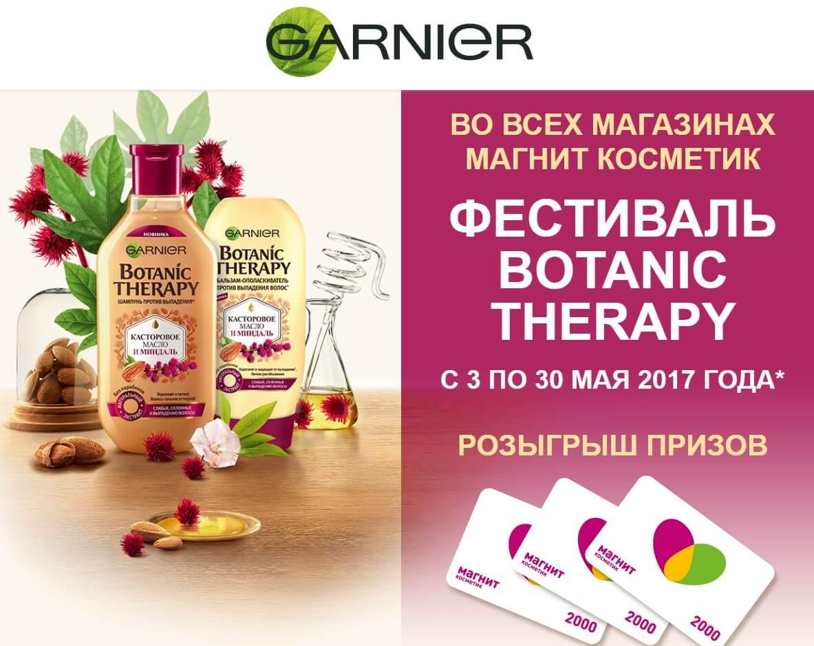 Магнит косметик официальный сайт сочи