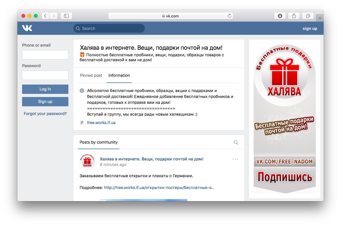 сайты халява украина
