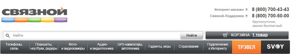 Связной интернет магазин екатеринбург каталог товаров