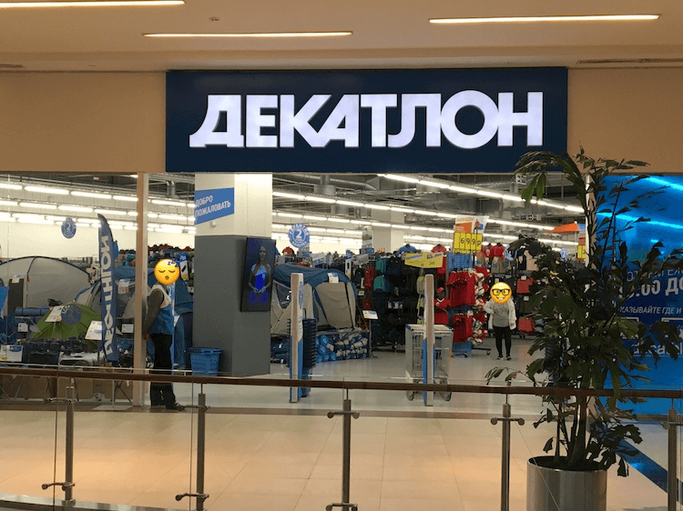 Магазин Декатлон