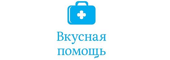 Вкусная помощь логоти