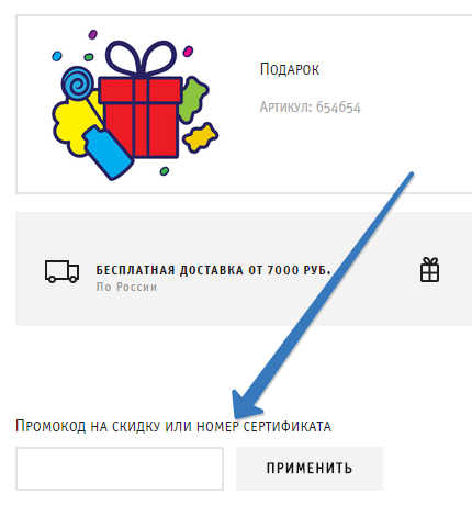 Промокод в магазине Sweethelp.ru