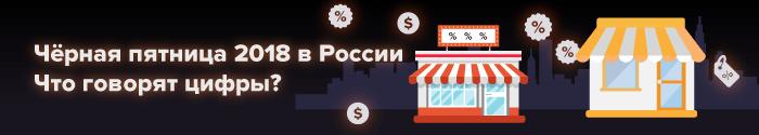 Чёрная пятница 2018 в России. Что говорят цифры