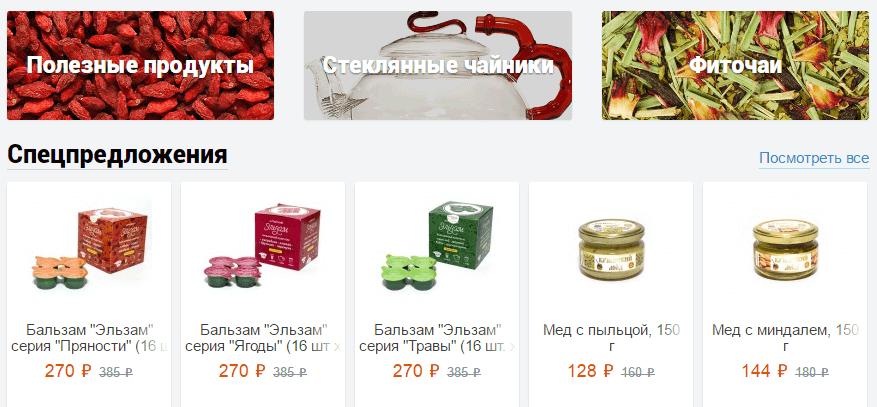 Ассортимент сайта 101tea.ru
