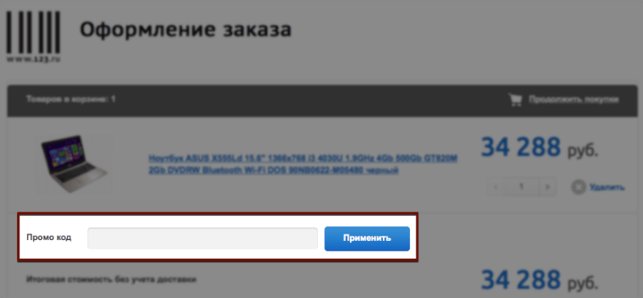 Корзина интернет-магазина 123.ru —активация промокода