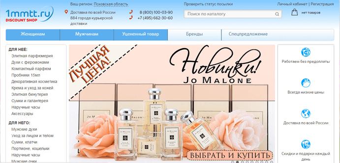 Первый московский магазин таможенных товаров — главная страница