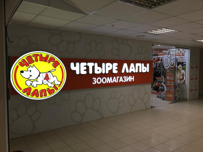 Оффлайн-магазин Четыре лапы
