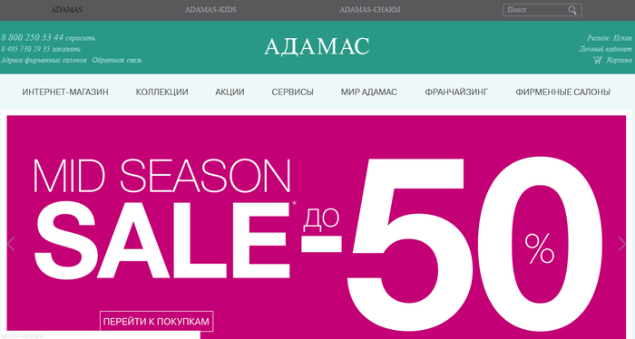 Adamas — главная страница