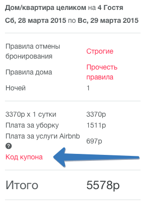 Код купона на сайте Airbnb