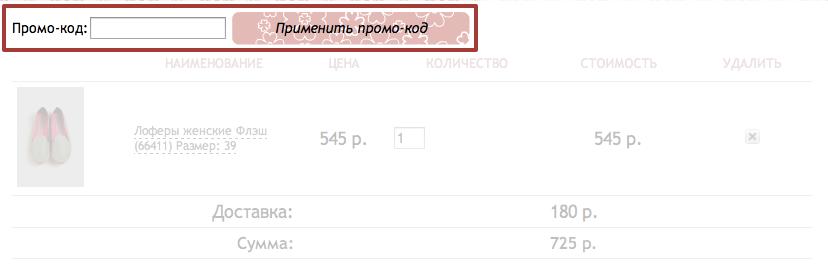 Промо-код frenza.ru