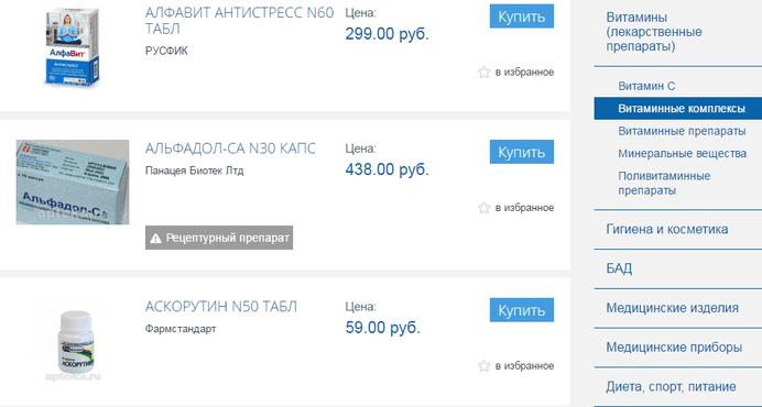 Аптека.ру — каталог интернет-магазина