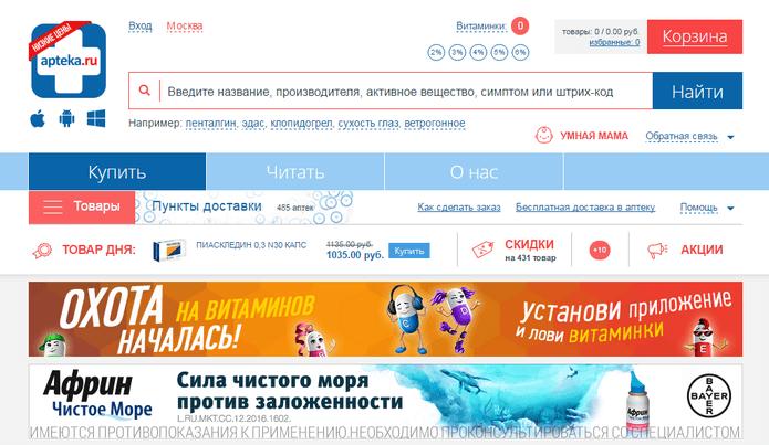 Apteka.ru — главная страница
