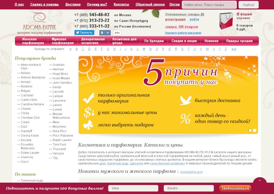 Сайт Арома-бутик
