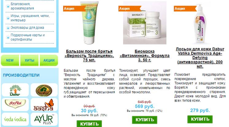 Ayurveda-Shop — каталог