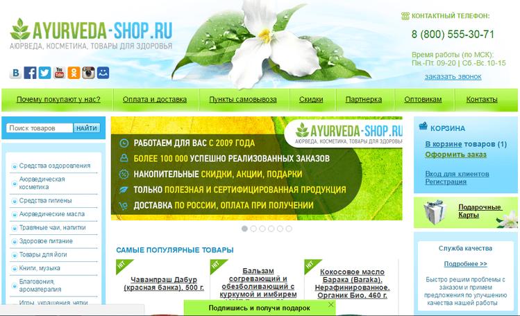 Ayurveda-Shop — главная страница