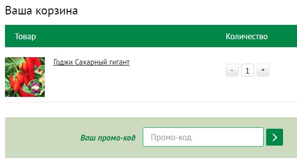 Промокод на сайте Abekker.ru