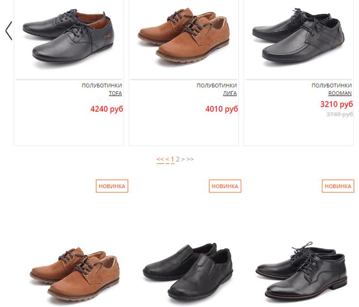 БашМаг — каталог мужской обуви
