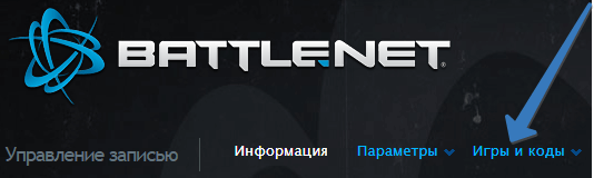 Коды в магазине Battle.net