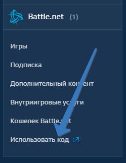 Как использовать код в Battle.net