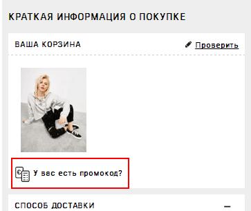 Корзина Бершка