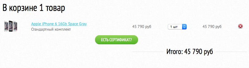 Корзина интернет-магазина Маков нет
