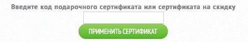 Применить сертификат Маков нет