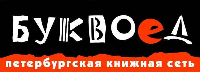 Буквоед —логотип