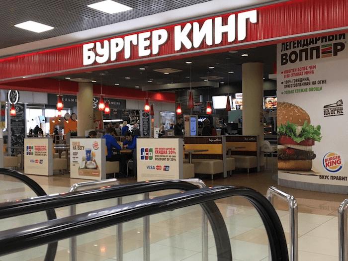 Бургер Кинг в Шереметьево