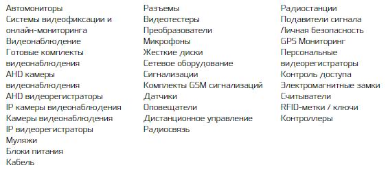 Ассортимент интернет-магазина Каркам