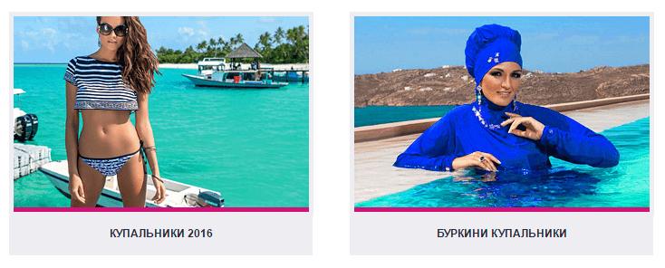 Буркини на сайте charmante.ru