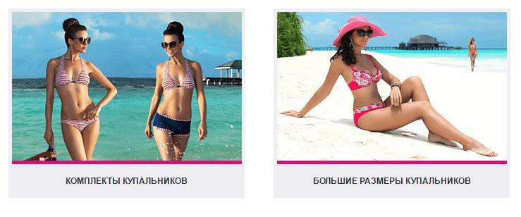 Купальники больших размеров на сайте charmante.ru
