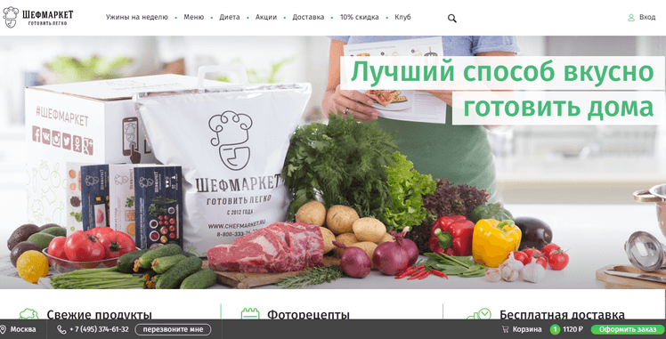Шефмаркет — главная страница