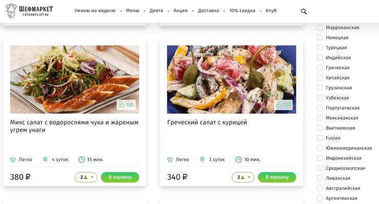 Шефмаркет — меню