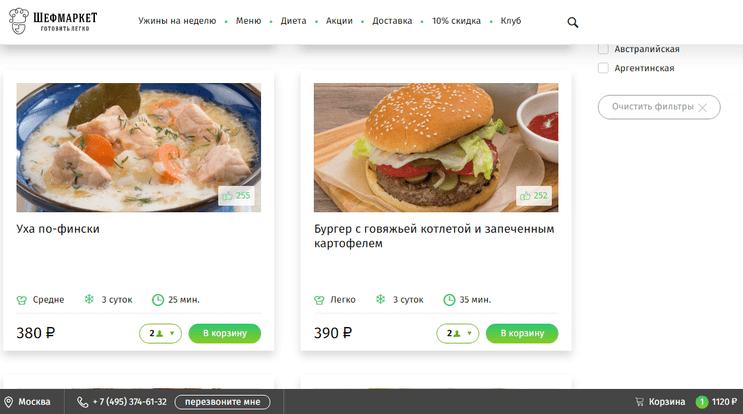 Chefmarket — меню