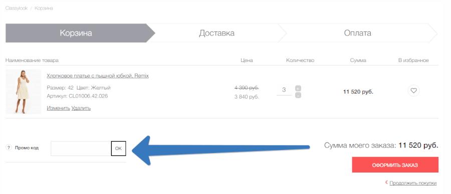 classylook.ru промокод