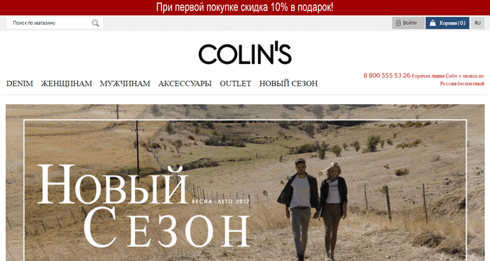 Colin's — главная страница