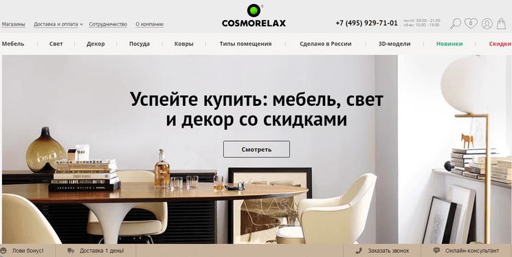 Cosmorelax — главная страница