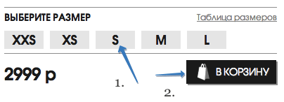 Выберите размер и нажмите кнопку