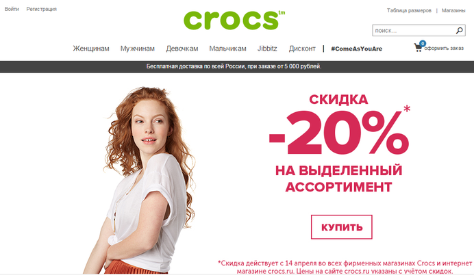 Cross — главная страница
