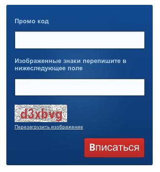 Введите промо код Czech Airlines в специальном поле